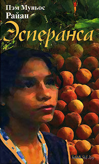 Эсперанса. Пэм Райан
