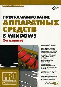 Программирование аппаратных средств в Windows (+ CD) — фото, картинка