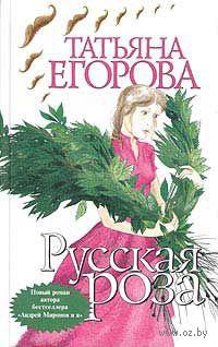 Русская роза. Татьяна Егорова