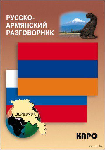 Русско-армянский разговорник — фото, картинка