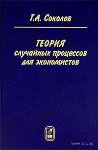 Теория случайных процессов для экономистов. Григорий Соколов