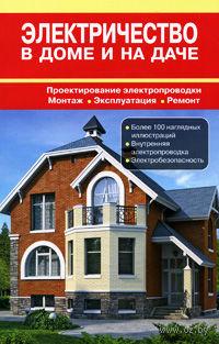 Электричество в доме и на даче (м). В. Назаров