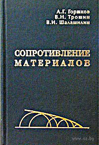 Сопротивление материалов. А. Горшков