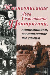 Жизнеописание Льва Семеновича Понтрягина, математика, составленное им самим — фото, картинка