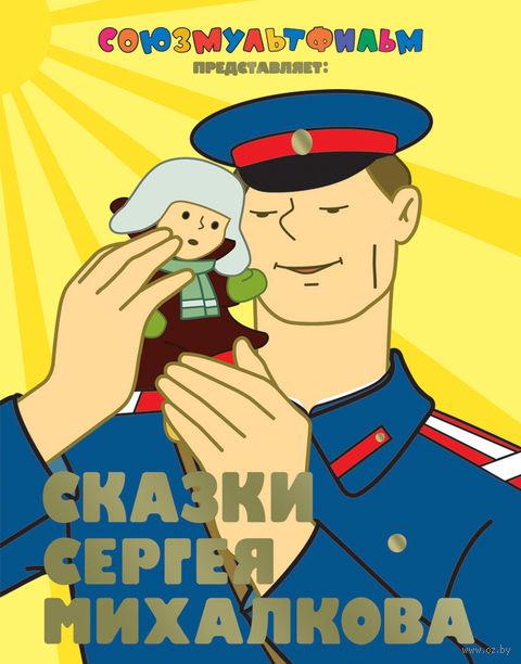 Сказки Сергея Михалкова. Сергей Михалков
