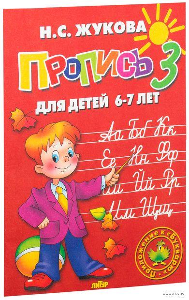 Пропись 3. Для детей 6-7 лет. Надежда Жукова
