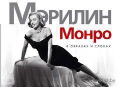 Мэрилин Монро в образах и словах
