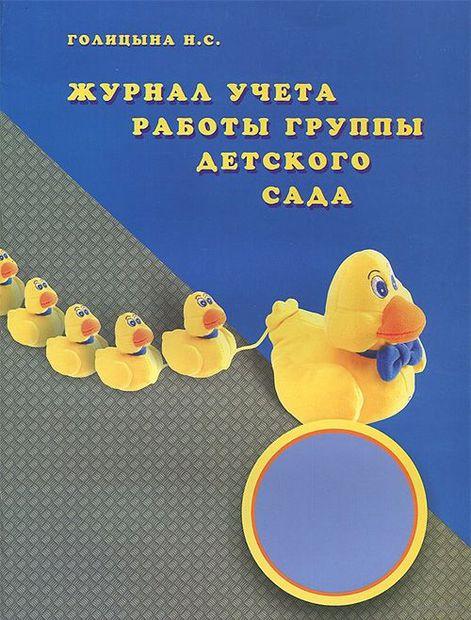 Журнал учета работы группы детского сада. Надежда Голицына