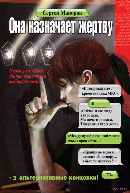 Она назначает жертву (м). Сергей Майоров