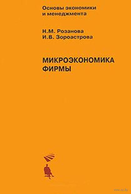 Микроэкономика фирмы. Надежда Розанова, Ирина Зороастрова