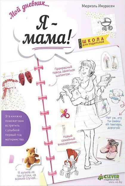 Мой дневник... Я - мама! (м). Имурасен Мюриэль