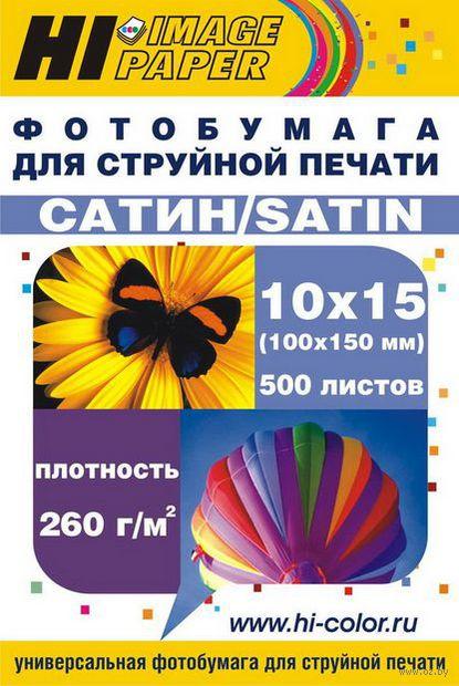 Фотобумага сатин односторонняя (500 листов, 260 г/м, 10х15 см)