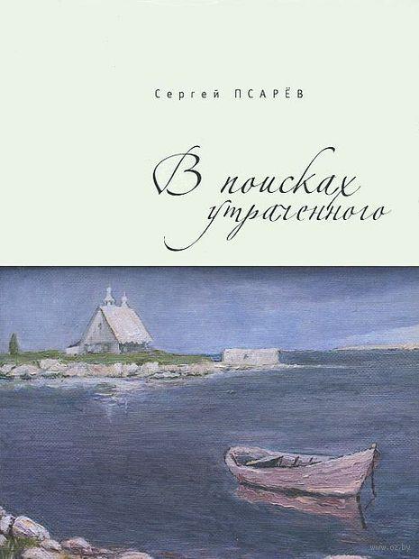 В поисках утраченного. Сергей Псарев
