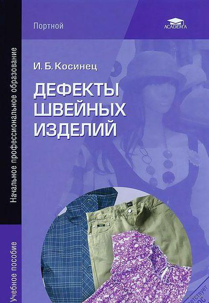 Дефекты швейных изделий. Ирина Косинец