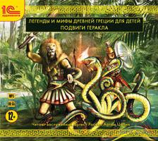 Легенды и мифы Древней Греции для детей. Подвиги Геракла