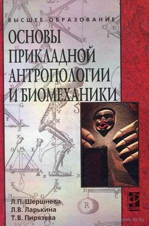 Основы прикладной антропологии и биомеханики — фото, картинка