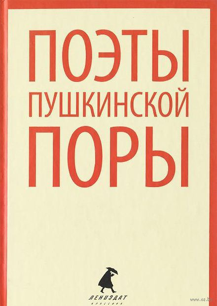Поэты пушкинской поры — фото, картинка