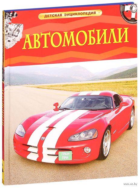 Автомобили — фото, картинка