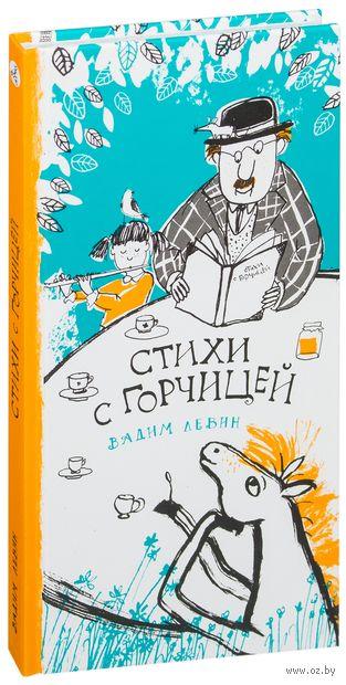 Cтихи с горчицей. Вадим Левин