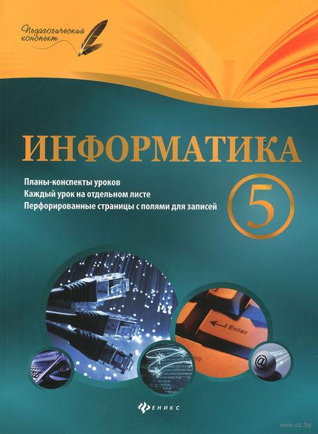 Информатика. 5 класс. Планы-конспекты уроков. Николай Пелагейченко