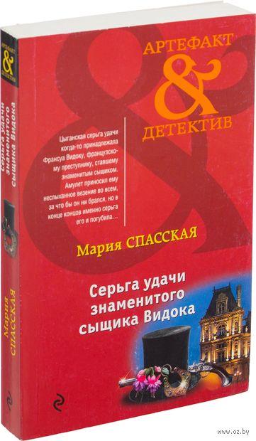 Серьга удачи знаменитого сыщика Видока (м). Мария Спасская