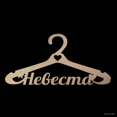"""Заготовка деревянная """"Вешалка. Невеста"""" (420х200 мм)"""