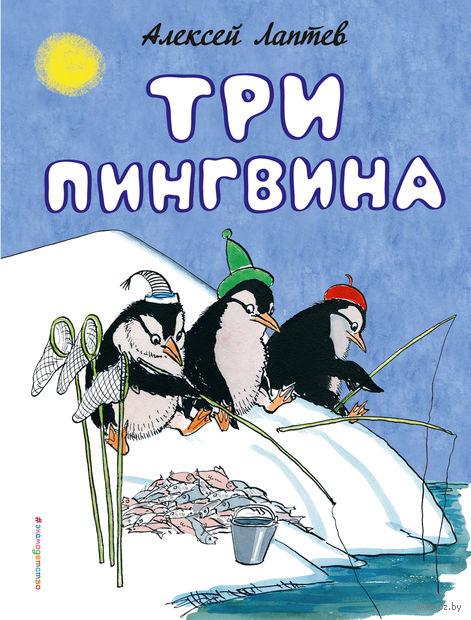 Три пингвина. Алексей Лаптев