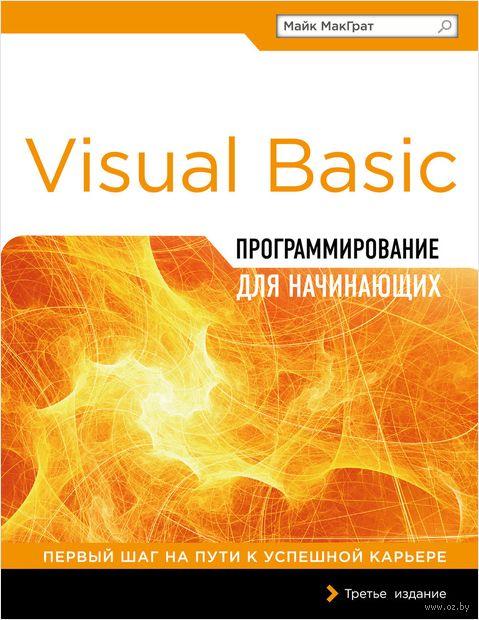 Программирование на Visual Basic для начинающих — фото, картинка