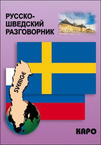 Русско-шведский разговорник — фото, картинка