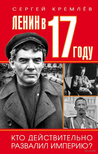 Ленин в 1917 году — фото, картинка