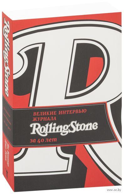 Великие интервью журнала Rolling Stone за 40 лет — фото, картинка