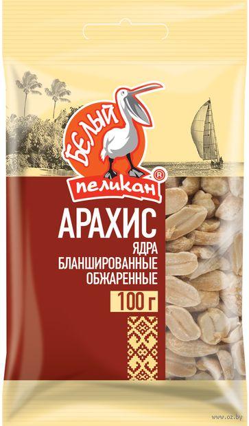 """Арахис жареный бланшированный """"Белый пеликан"""" (100 г) — фото, картинка"""