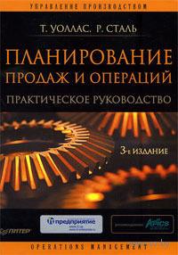 Планирование продаж и операций. Практическое руководство. Т. Уоллас, Р. Сталь