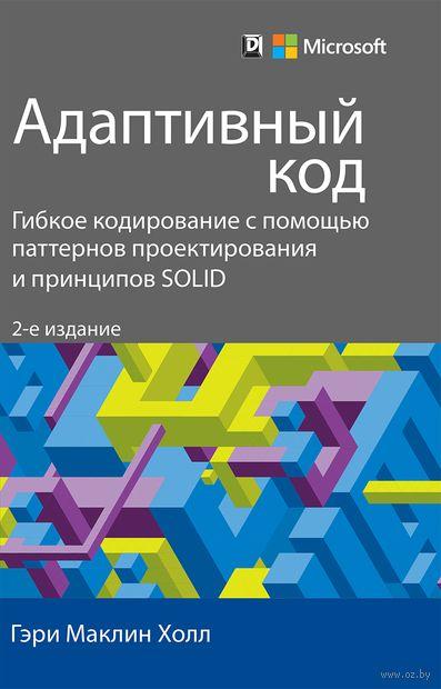 Адаптивный код: гибкое кодирование с помощью паттернов проектирования и принципов SOLID — фото, картинка