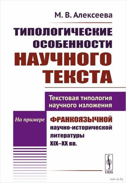 Типологические особенности научного текста. Текстовая типология научного изложения — фото, картинка