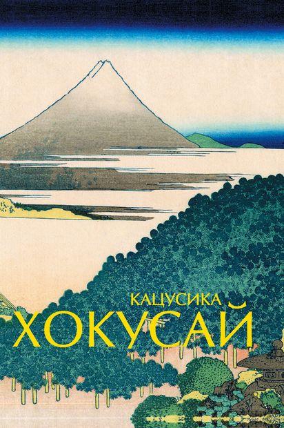 Кацусика Хокусай — фото, картинка