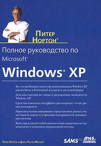 Полное руководство по Microsoft Windows XP. Питер Нортон