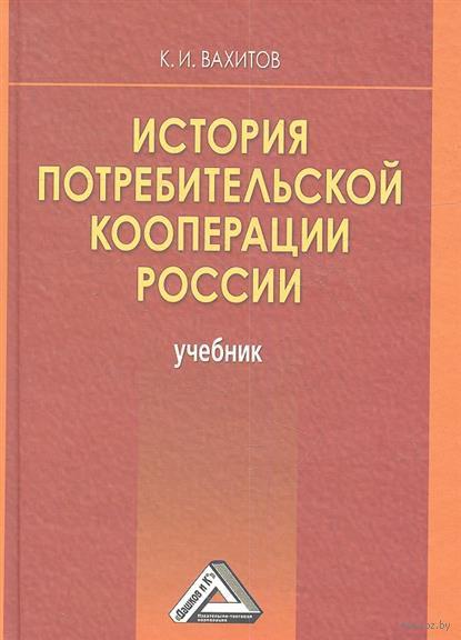 История потребительской кооперации России. Камиль Вахитов