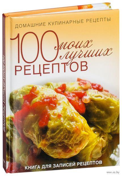 100 моих лучших рецептов. Книга для записей рецептов — фото, картинка