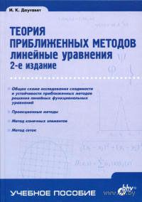 Теория приближенных методов. Линейные уравнения. И. Даугавет
