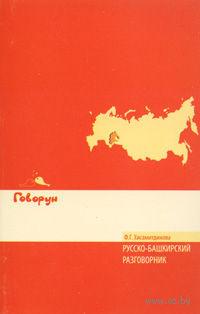 Русско-башкирский разговорник. Ф. Хисамитдинова