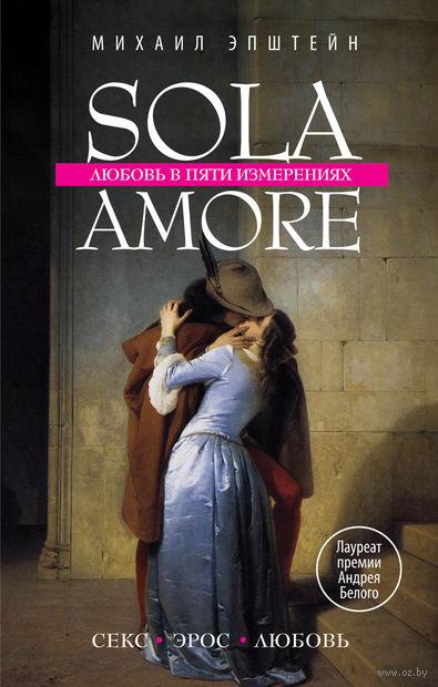 Sola amore. Любовь в пяти измерениях. Михаил Эпштейн