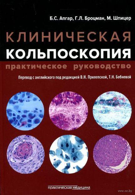 Клиническая кольпоскопия. Барбара Апгар, Грегори Броцман, Марк Шпицер