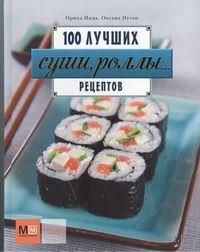 100 лучших рецептов. Суши, роллы. Иида Ориха, Оксана Путан