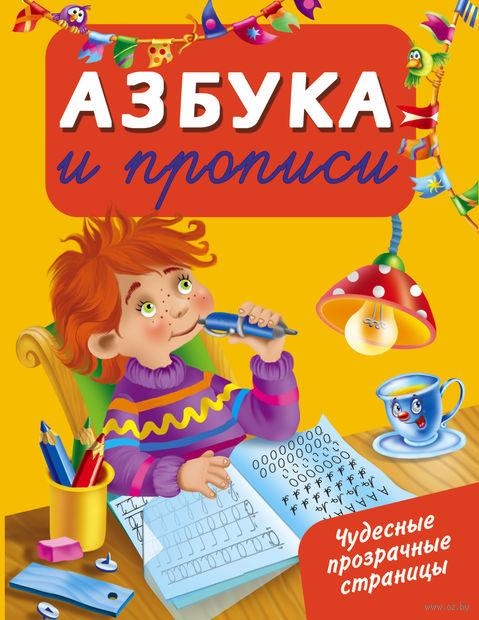Азбука и прописи. Валентина Дмитриева