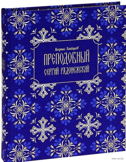 Преподобный Сергий Радонежский (подарочное издание). Борис Зайцев