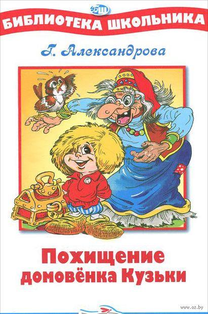Похищение домовенка Кузьки — фото, картинка
