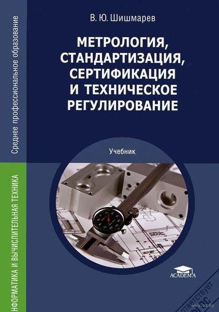 Метрология, стандартизация, сертификация и техническое регулирование. Владимир Шишмарев