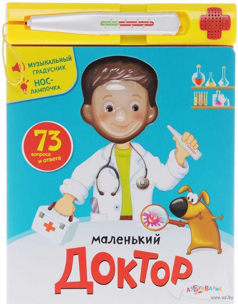 Маленький доктор. Книжка-игрушка. Светлана Слепица