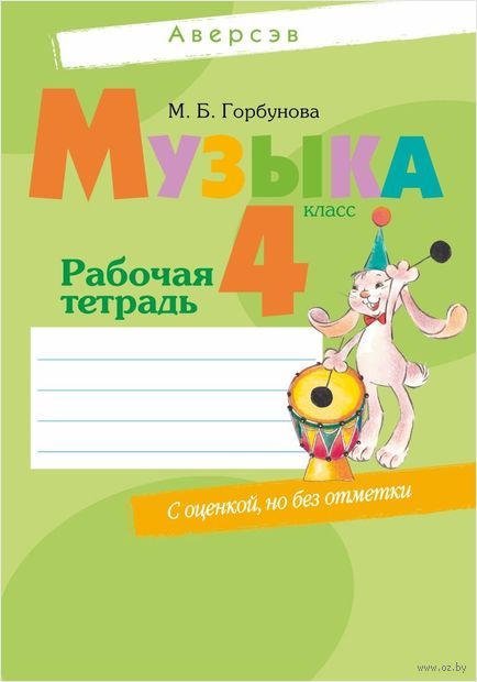 Музыка. 4 класс. Рабочая тетрадь. Мария Горбунова